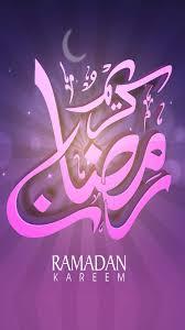 خلفيات رمضان اجمل واحدث صور وادعيه رمضانيه روح اطفال