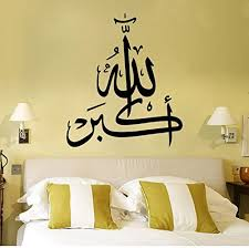 Islamic Muslim Wall Stickers Living Room Decoration Islam Arabic Art Vinyl Decal Quote Home Decor Price In Uae Amazon Uae Kanbkam