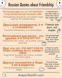 😻😽 friendship quotes in russian learn learn russian