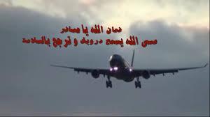 وداع صديق مسافر كلمات مؤثره تقال عن الوداع صور حزينه