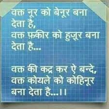 pin by r k on quotes hindi quotes poetry quotes me quotes