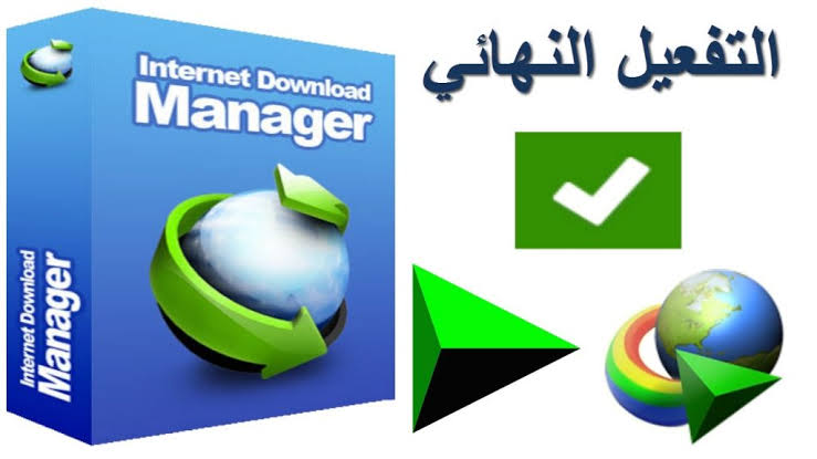 تحميل برنامج انترنت داونلود مانجر اخر اصدار 2019 كامل  Internet Download Manager