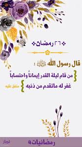 رمضان خلفيات سنابات فوائد نصائح ذكر اذكروا الله يذكركم