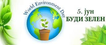 Светски дан заштите животне средине | Министарство заштите животне ...
