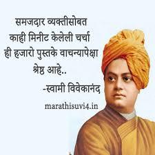 discerning person marathi suvichar