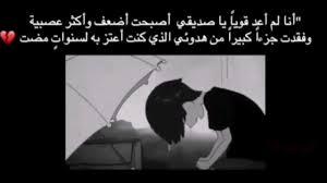 عبارات حزينه جدا مع موسيقى حزينه ستوريات 2020 Youtube