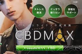 最新版】CBD MAXの口コミに疑惑あり?実際に吸ってわかった他の電子タバコと違う3つのこと
