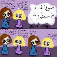 صور مضحكة Baghdad Iraq Facebook