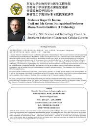 Cecil and Ida Green Distinguished Professor - ppt download