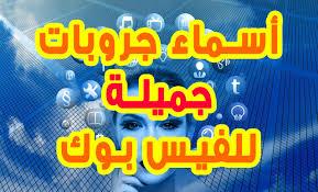 اسماء مجموعات للفيس بوك افكار لتسمية جروبات الفيسبوك افضل جديد