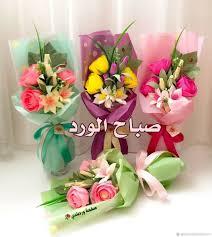 همسات الورود صباح الهنا والسرور والرزق الموفور