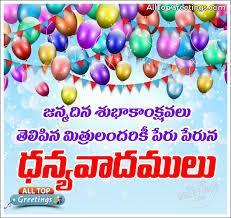 self birthday quotes status greetings in telugu language all top