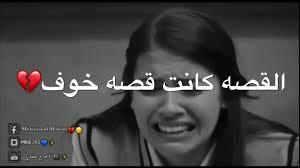 احلى مقاطع حزن قصيره اروع اغنيه حزينة فيديوهات حالات وتس أب