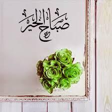 خاص بملحقات التصميم En Twitter اللهم بك أصبحنا بطاقات صباح الخير