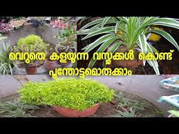 how to make garden with waste material
