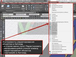 objects in autocad editing commands