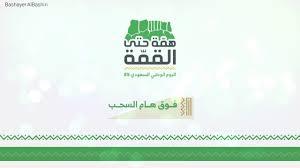 همة حتى القمة خلفية لحفلات اليوم الوطني السعودي ٨٩ Youtube