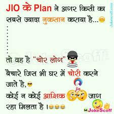 new jio plan funny whatsapp jokes in