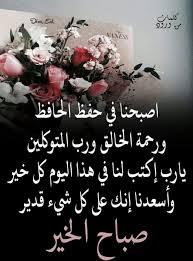 صورة صباح الخير مسجات أكتب اسمك على الصور