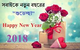 happy bengali new year images wishes quotes sms messages