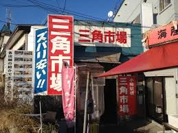 小樽駅のすぐ近く!三角市場は観光客にも大人気!: 小梅太郎の「小樽日記」