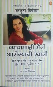 Rutuja Divekar Books - Buy Rutuja Divekar Books Online at Best Prices In  India | Flipkart.com