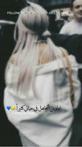 صور بنات صور غرور وكبرياء Funny Arabic Quotes Arabic Love