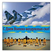 День ВВС открытки в Доме Солнца