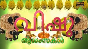 happy vishu wishes