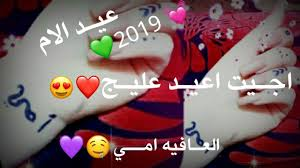يمة واكف عمري يمج عيد الام2019 تصميمي جديدhd بدون حقوق