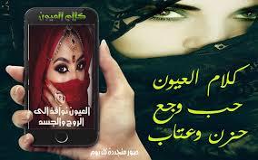 كلام العيون For Android Apk Download