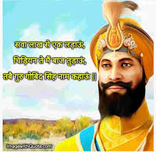 guru gobind singh ji images quotes and hd hindi