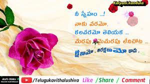 friendship quotes in telugu best friendship quotations in telugu