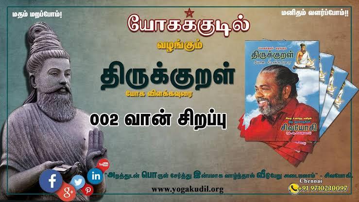 "Image result for Images of Thiruvalluvar and Thirukkural on RAIN"""