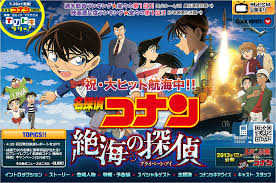 Download detective conan episode 196 - Tv ad tunes download