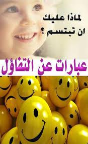 اقوال عن الابتسامة لاجمل ابتسامه بالقول اضغط هنا حنان خجولة
