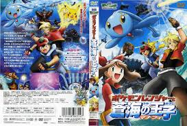 Anime Covers : covers of Pokemon 9 - pokemon ranger et le temple ...