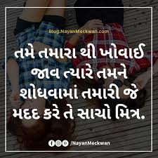 what is your favorite friendship day gujarati suvichar quora