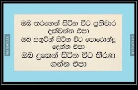 hot sinhala quotes about life and latest sinhala quotes about life