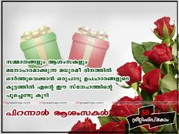 malayalam birthday wishes greetings images photos pictures
