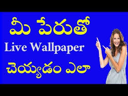 3d wallpaper with your android phone