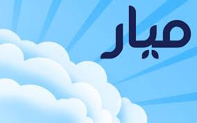 خلفيات مكتوب عليها اسم ميار صور اسم ميار Company Logo
