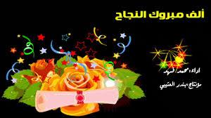 شيلة مبروك النجاح اداء محمد فهد 2018 حصري جديد Youtube