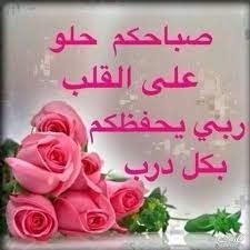 صور صباحيه جميله صباح الورد والياسمين دلع ورد