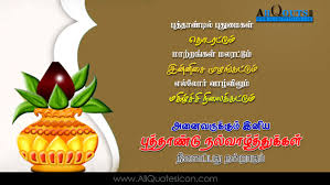 happy new year greetings tamil quotes pictures best new year