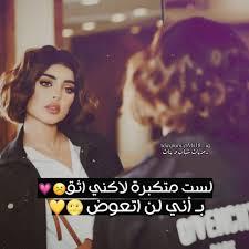 Pin By ــڛ ــۏڷــۃ On كبريائي Beautiful Arabic Words