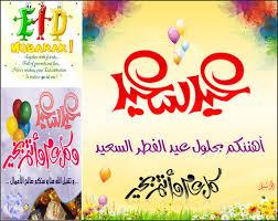 تهنئة عيد الفطر المبارك 2020 صور للتهنئة بمناسبة عيد الفطر المبارك