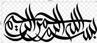 Quran Wall Decal Sticker Islam Png 3865x1737px Quran Arabic Calligraphy Area Art Artwork Download Free