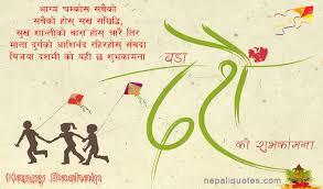 dashain subhakamana message in i happy dashain wishes