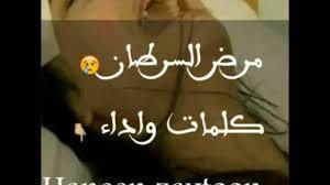عبارات عن المرض جمل عن المرض ادعية للشفاء من المرض اروع روعه